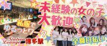 ステーションラウンジ博多駅(ハカタエキ)【公式求人情報】 バナー