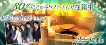 ステーションラウンジ博多駅(ハカタエキ)【公式求人・体入情報】 バナー