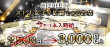 MICHELIN(ミシュラン)【公式求人・体入情報】 バナー