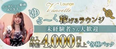 Lounge Vanvelle(ヴァンヴェール)【公式求人・体入情報】(宮崎ラウンジ)の求人・バイト・体験入店情報