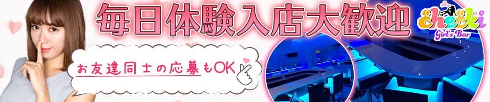 Girl's Bar checki(チェキ)【公式求人・体入情報】 国分町ガールズバー TOP画像