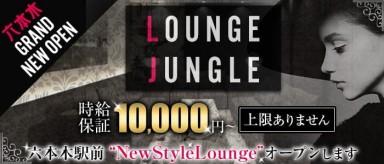 Lounge JUNGLE(ジャングル)【公式求人・体入情報】(六本木ラウンジ)の求人・バイト・体験入店情報