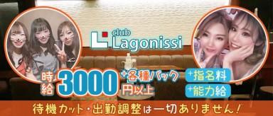 club Lagonissi(ラゴニッシ)【公式求人・体入情報】(西新ニュークラブ)の求人・バイト・体験入店情報