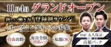 FABRIC LOUNGE SECOND 天神(ファブリックラウンジ セカンド)【公式体入情報】 バナー