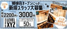 LEVEL XYZ 博多バスターミナル店(レベル エックスワイジー)【公式求人・体入情報】 バナー