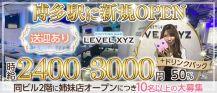 LEVEL XYZ 博多駅前店(レベル エックスワイジー)【公式求人・体入情報】 バナー