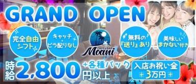 CAFE&BAR Moani(モアニ)【公式求人・体入情報】(南越谷ガールズバー)の求人・バイト・体験入店情報
