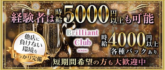 Brilliant club(ブリリアントクラブ)【公式求人・体入情報】 国分町キャバクラ バナー