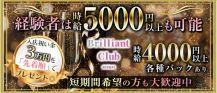 Brilliant club(ブリリアントクラブ)【公式求人・体入情報】 バナー