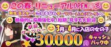 【本八幡駅】Girl's Bar Link(リンク)【公式求人・体入情報】 バナー
