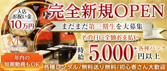 NEW CLUB 美櫻 (ミオ)【公式求人・体入情報】 国分町キャバクラ バナー