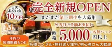 NEW CLUB 美櫻 (ミオ)【公式求人・体入情報】(国分町キャバクラ)の求人・バイト・体験入店情報