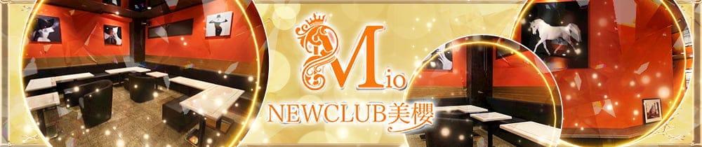 NEW CLUB 美櫻 (ミオ)【公式求人・体入情報】 国分町キャバクラ TOP画像