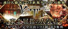 NEW CLUB Kingyo(キンギョ)【公式求人・体入情報】 バナー