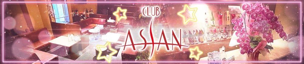 CLUB ASIAN(アジアン)【公式求人・体入情報】 天文館キャバクラ TOP画像