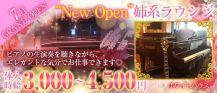 ピアノラウンジ ホワイトハウス【公式求人・体入情報】 バナー