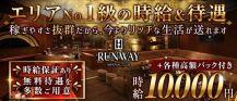 RUNWAY(ランウェイ)【公式求人・体入情報】 バナー