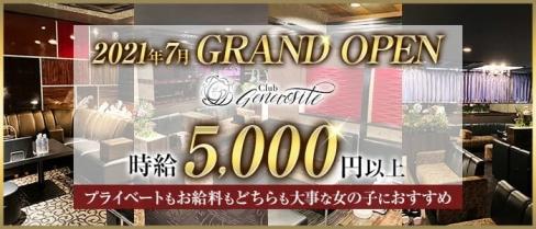 Club generosite(ジェネロジテ)【公式求人・体入情報】(流川キャバクラ)の求人・体験入店情報
