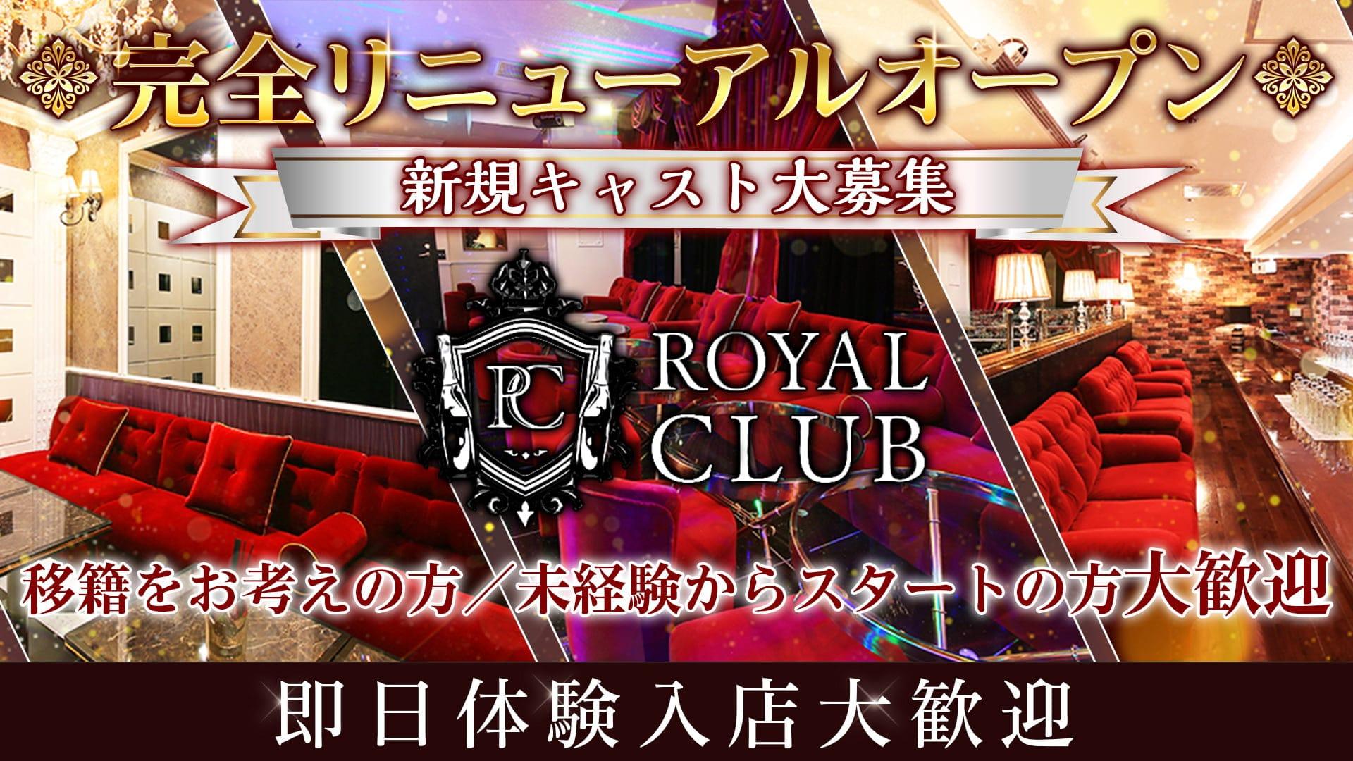 ROYAL CLUB(ロイヤルクラブ)【公式求人・体入情報】 国分町キャバクラ TOP画像