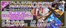 GirlsBar S.G.B東京本店(エスジービートウキョウホンテン)【公式求人・体入情報】 バナー