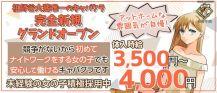 CLUB LOUNGE SEVN(セブン)【公式求人・体入情報】 バナー