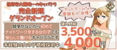 CLUB LOUNGE SEVN(セブン)【公式求人・体入情報】(経堂キャバクラ)の求人・バイト・体験入店情報