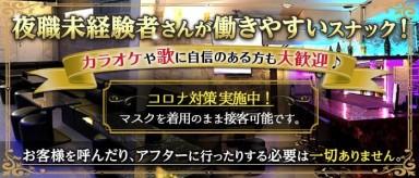 【熊谷】スナック310(サイトー) 【公式求人・体入情報】(熊谷スナック)の求人・バイト・体験入店情報