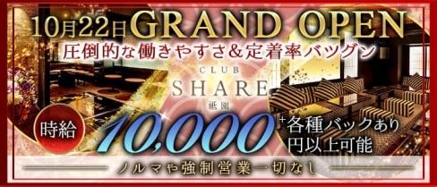 CLUB SHARE祇園(シェア)【公式求人・体入情報】(祇園キャバクラ)の求人・体験入店情報