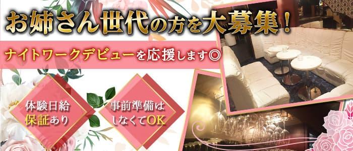 R-30- (アールサーティー)【公式求人・体入情報】 小山姉キャバ・半熟キャバ バナー