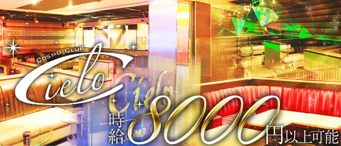 COSMO CLUB Cielo(シエロ) 中洲キャバクラ バナー