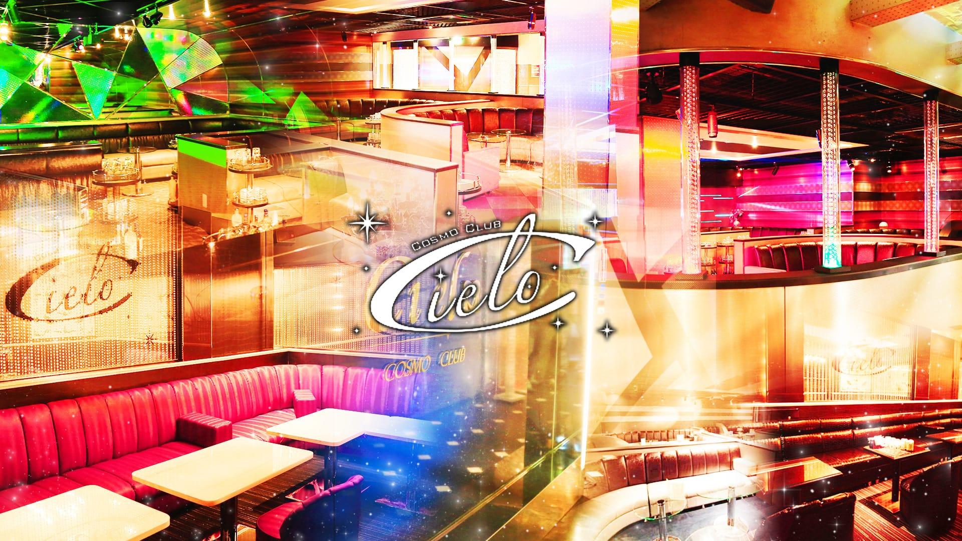 COSMO CLUB Cielo(シエロ) 中洲キャバクラ TOP画像