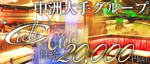 COSMO CLUB Cielo(シエロ)【公式求人情報】(中洲キャバクラ)の求人・バイト・体験入店情報