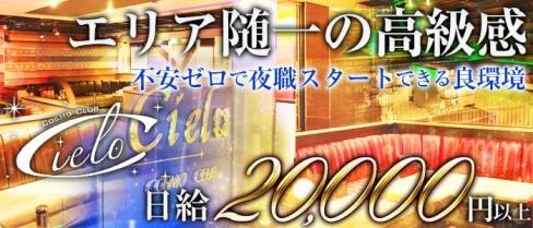 COSMO CLUB Cielo(シエロ)【公式求人情報】(中洲キャバクラ)の求人・体験入店情報