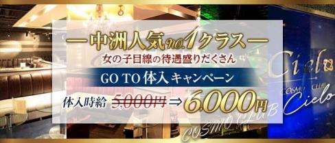 COSMO CLUB Cielo(シエロ)【公式求人・体入情報】(中洲キャバクラ)の求人・体験入店情報