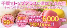 ラピュタ【公式求人・体入情報】 バナー