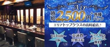 Casual Bar Air (エアー)【公式求人・体入情報】(国分町ガールズバー)の求人・バイト・体験入店情報
