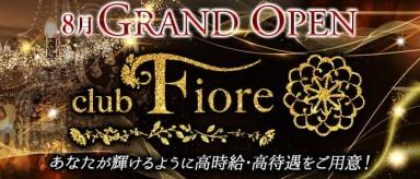 club Fiore(フィオーレ)【公式求人・体入情報】(関内キャバクラ)の求人・バイト・体験入店情報