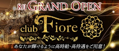 club Fiore(フィオーレ)【公式求人・体入情報】(関内キャバクラ)の求人・体験入店情報