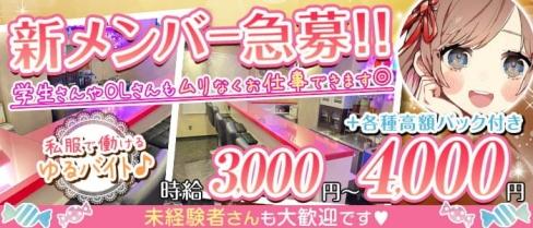 Girls Bar Rei(レイ)【公式求人・体入情報】(横浜ガールズバー)の求人・体験入店情報