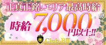 Club BⅡ(クラブビーツー)【公式求人・体入情報】 バナー