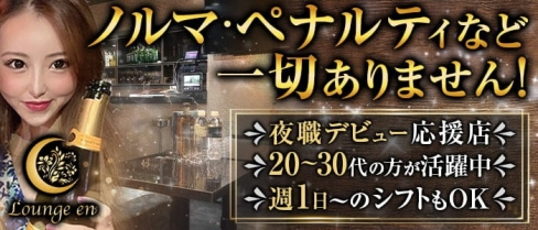 Girls Lounge en~エン~【公式求人・体入情報】(歌舞伎町ガールズラウンジ)の求人・バイト・体験入店情報
