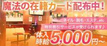 new CLUB gloss(ニュー クラブ グロス)【公式求人・体入情報】 バナー