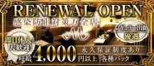 M kaupili club(エム カウピリ クラブ)【公式求人・体入情報】 バナー