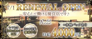 club Rose(ローズ)【公式求人・体入情報】(秋葉原キャバクラ)の求人・バイト・体験入店情報