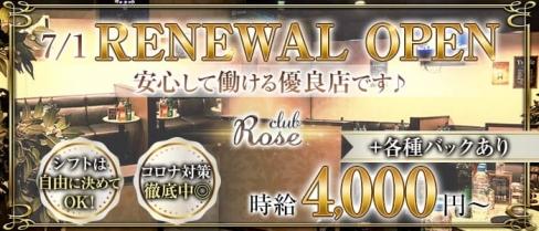 club Rose(ローズ)【公式求人・体入情報】(秋葉原キャバクラ)の求人・体験入店情報