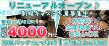 朝GIRLS BAR 9(ナイン)【公式求人・体入情報】 バナー