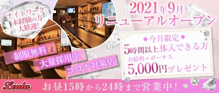 Girl's bar Leala(レアラ)【公式求人・体入情報】 新宿ガールズバー バナー