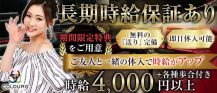 New club COLOURS(カラーズ)【公式求人・体入情報】 バナー