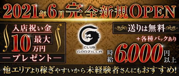 【君津】CLUB GODZILLA(ゴジラ)【公式求人・体入情報】 千葉キャバクラ バナー