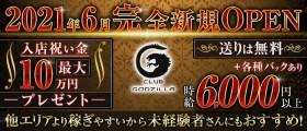 【君津】CLUB GODZILLA(ゴジラ)【公式求人・体入情報】